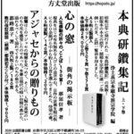 本願寺新報に広告掲載しました