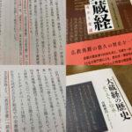 『新編大蔵経-成立と返還』や『大蔵経の歴史-成り立ちと伝承-』に社名とDVD-ROMが紹介!!